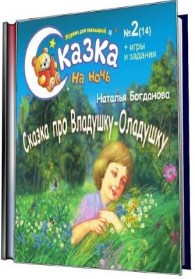 Сказка на ночь №2 (февраль 2011). Сказка про Владушку - Оладушку