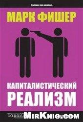 Книга Капиталистический реализм