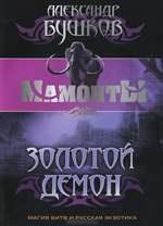 Аудиокнига Мамонты. Золотой Демон