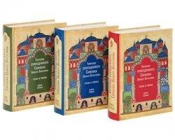 Слова и гимны (3 книги)