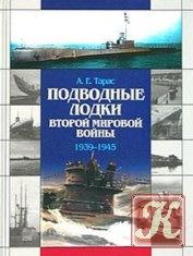 Книга Подводные лодки Второй мировой войны 1939-1945 гг.