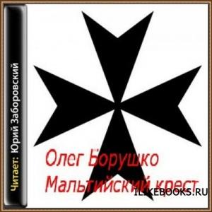 Аудиокнига Борушко Олег - Мальтийский крест (Аудиокнига)