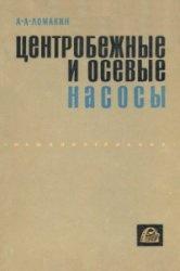 Книга Центробежные и осевые насосы