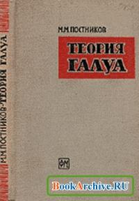 Книга Теория Галуа.