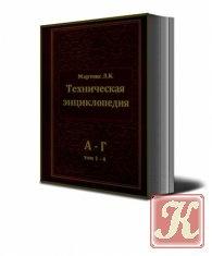 Книга Техническая энциклопедия. Мартенс Л.К. Том 1 - 4