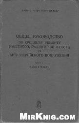 Книга Общее руководство по среднему ремонту ракетного,  радиотехнического и артиллерийского  вооружения ч.1 Общая часть