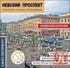 Невский проспект. Аудиоэкскурсия