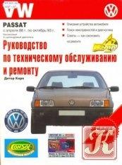 Книга VW Passat B3. Руководство по эксплуатации, техническому обслуживанию и ремонту