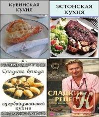 Книга Сборка кулинарных книг (4 книги)