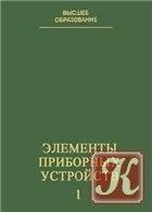 Книга Элементы приборных устройств. Часть 1