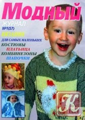 """Журнал Журнал """"Модный"""" № 1(57) 2008"""