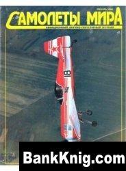 Журнал Самолёты мира №1 1996
