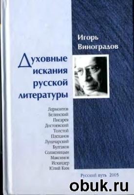 Книга Духовные искания русской литературы