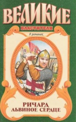 Книга Александр Сегень. Ричард Львиное Сердце - Поющий король (Великие властители)