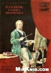 Казачок графа Моркова: Историческая повесть