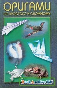 Книга Оригами - от простого к сложному.