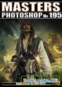 Книга Masters Photoshop #195.