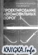 Книга Проектирование автомобильных дорог
