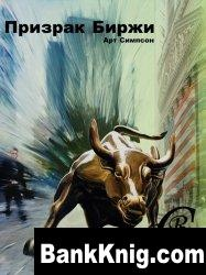 Книга Призрак биржи