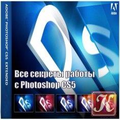 Все секреты работы с Photoshop CS5. Обучающий