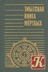 Книга Тибетская   мертвых (3-е издание)