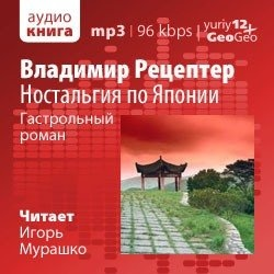 Аудиокнига Ностальгия по Японии: Гастрольный роман (аудиокнига)