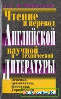 Книга Чтение и перевод английской научной и технической литературы.