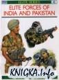 Аудиокнига Osprey Elite №41. Elite Forces of India and Pakistan