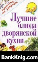 Книга Лучшие блюда дворянской кухни