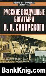 Книга Русские воздушные богатыри И. И. Сикорского