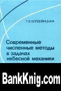 Книга Современные численные методы в задачах небесной механики