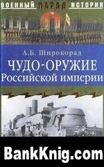 Книга Чудо-оружие Российской империи