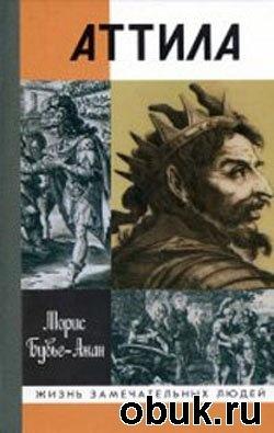 Книга Аттила. Бич Божий