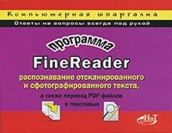 Книга Программа FineReader