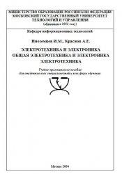 Книга Электротехника и электроника. Общая электротехника и электроника