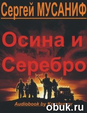 Книга Сергей Мусаниф - Осина и Серебро (аудиокнига)