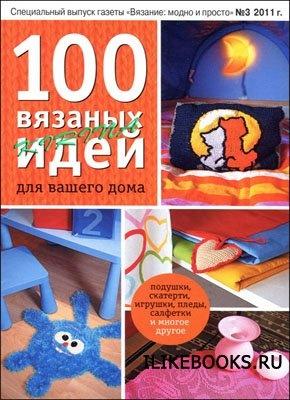 """Журнал Вязание модно и просто. Спецвыпуск № 3 2011 """"100 вязаных идей для вашего дома"""""""