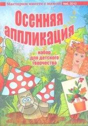 Журнал Мастерим вместе с мамой №6, 2010