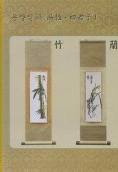 Журнал Вышивка крестом: японские панели 100