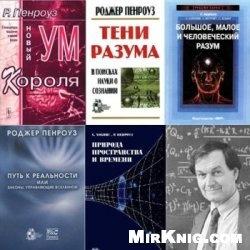 Книга Роджер Пенроуз - Сборник (4 книги)