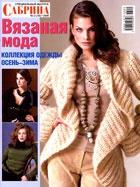 Журнал Сабрина. Спецвыпуск: Осень-зима №2(10) (февраль 2006)