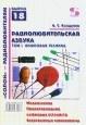 Книга Радиолюбительская азбука: Т. 1: Цифровая техника