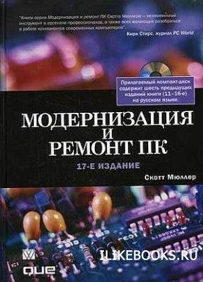 Книга Мюллер Скотт - Модернизация и ремонт ПК. 17-е издание