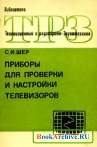 Книга Приборы для проверки и настройки телевизоров