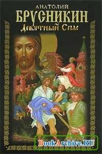 Книга Девятный Спас (Аудиокнига)
