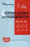 Книга Сборник формул для радиолюбителя (Перевод с немецкого)