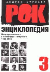 Книга Рок-Энциклопедия: Популярная музыка в Ленинграде-Петербурге. 1965-2005 Том 3