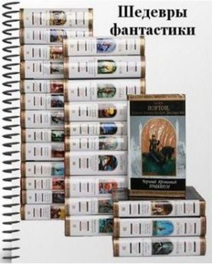 """Книга Серия """" Шедевры фантастики """" (119 книг)"""
