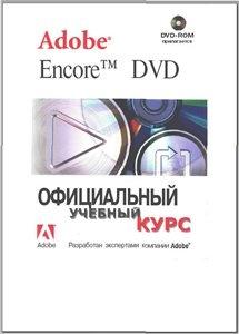 Книга Adobe Encore DVD. Официальный учебный курс