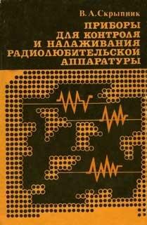 Журнал Приборы для контроля и налаживания радиолюбительской аппаратуры